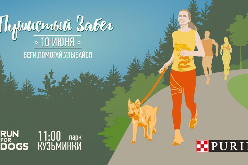 10 июня в Кузьминках пройдет «Пушистый забег»